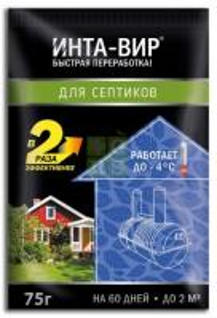 Биоактиватор для септиков Инта-Вир 75 гр.