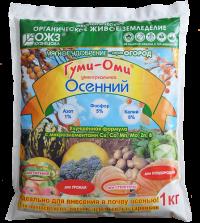 Гуми-ОМИ -Осенний 1 кг.