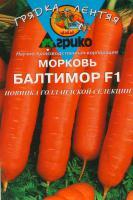 Морковь Балтимор F1 100 драже (гелевое)