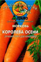 Морковь Королева осени 300 драже (гелевое)