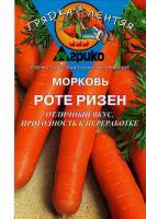 Морковь Роте-Ризен 300 драже (гелевое)
