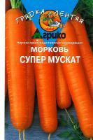 Морковь Супер Мускат 300 драже (гелевое)