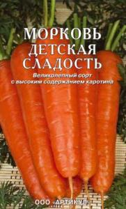 Морковь Детская сладость (лента) 8 метров
