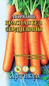 Морковь Красная без сердцевины (лента)* 8 метров