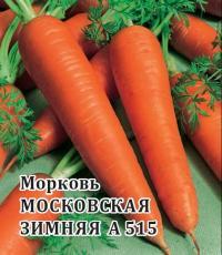 Морковь Московская зимняя А515 (лента) 8 метров