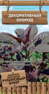 Амарант Рубиновый букет овощной 0,02 гр.
