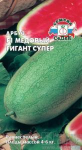 Арбуз Медовый гигант СУПЕР 1 гр.