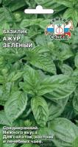Базилик Ажур Зеленый 0,2 гр.