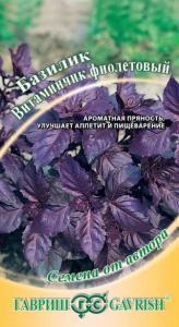 Базилик Витаминчик фиолетовый 0,3 гр.