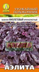 Базилик Крупнолистный Фиолетовый 0,1 гр.