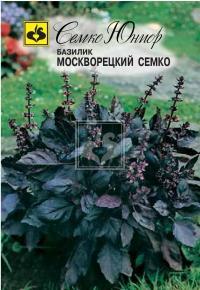 Базилик Москворецкий Семко 1 гр.