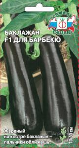 Баклажан Для Барбекю 0,2 гр.