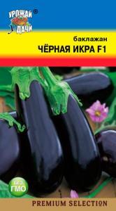 Баклажан Черная икра F1  0,1 гр.
