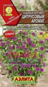 Бергамот Цитрусовый аромат садовый 0,02 гр.