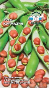 Бобы Кармазин 10г