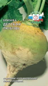 Брюква Детская любовь 0,5 гр.