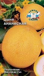 Дыня Ананасная 0,5 гр.