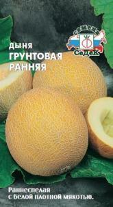 Дыня Грунтовая Ранняя 0,5 гр.