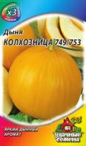 Дыня Колхозница 1 гр. металл