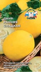 Дыня Ранняя сладкая 0,5 гр.