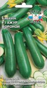 Кабачок Ажур Вороной 1 гр.