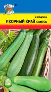 Кабачок Икорный край смесь 1,5 гр.