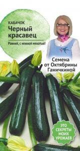 Кабачок Черный красавец 1,5 гр. (семена от Ганичкиной)