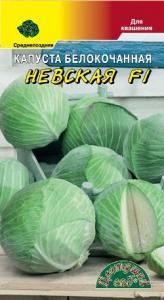 Капуста белокочанная Невская F1 0,1 гр.