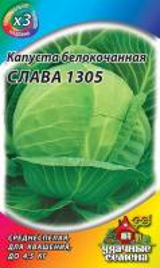 Капуста белокочанная Слава 1305  0.5 гр. металл среднеспелая