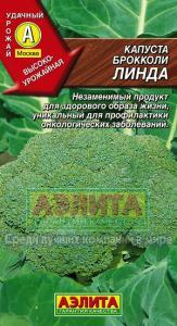 Капуста брокколи Линда 0,3 гр. среднеспелая