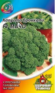 Капуста брокколи Мачо 0,2 гр. металл. среднеранняя