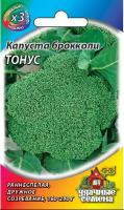 Капуста брокколи Тонус 0,5 гр. металл