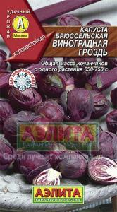 Капуста брюссельская Виноградная гроздь 0,1 гр. среднеспелая