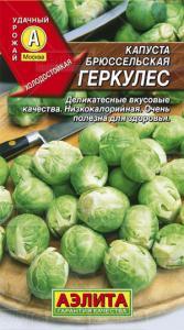 Капуста брюссельская Геркулес 0,3 гр.
