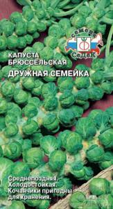 Капуста брюссельская Дружная семейка 0,3 гр.
