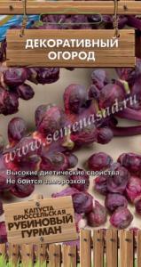 Капуста брюссельская Рубиновый гурман 0,1 гр.(сер.Декоративный огород)