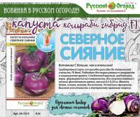 Капуста кольраби Северное Сияние 0,1 гр.