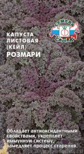 Капуста листовая Розмари  0,3 гр.