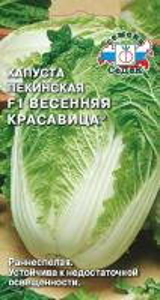Капуста пекинская Весенняя красавица 0,3 гр.