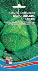 Капуста савойская Вологодские кружева 0,3 гр.