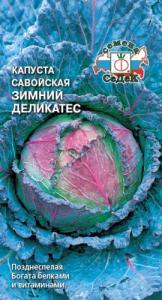 Капуста савойская Зимний деликатес 1 гр.