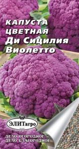 Капуста цветная Ди Сицилия Виолетто 0,3 гр.