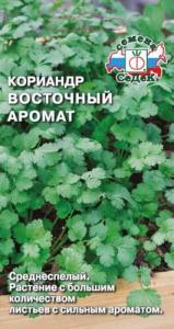 Кориандр Восточный аромат 2 гр.