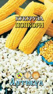 Кукуруза Попкорн 6г