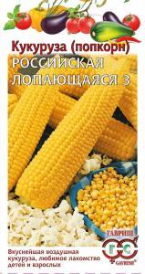 Кукуруза Российская лопающаяся 5 гр.