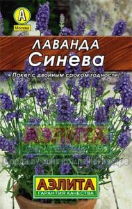Лаванда Синева 0,1 гр. Л м/ф