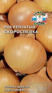 Лук Скороспелка 0,3 гр.
