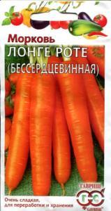 Морковь Бессердцевинная (Лонге Роте) 2 гр.