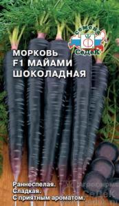 Морковь Майами Шоколадная 0,1 гр.