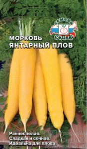 Морковь Янтарный плов 0,1 гр.